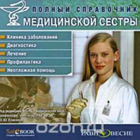 Купить Полный справочник медицинской сестры