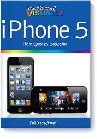 Купить Гай Харт-Дэвис КНИЖНЫЙ СТОК: iPhone 5. Наглядное руководство