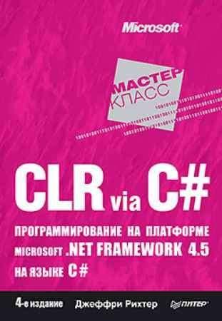 Купить CLR via C#. Программирование на платформе Microsoft .NET Framework 4.5 на языке C#. 4-е изд.