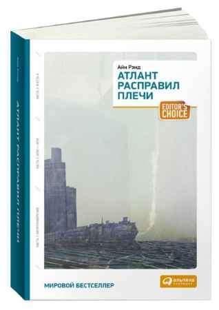"""Купить Айн Рэнд Книга """"Атлант расправил плечи"""" (три тома в одной книге)"""