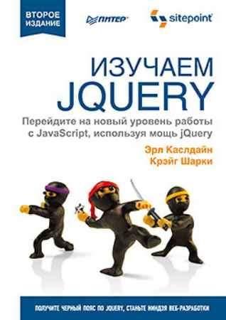 Купить Изучаем jQuery. 2-е изд.