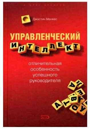 """Купить Джастин Менкес Книга """"Управленческий интеллект - отличительная особенность успешного руководства"""""""