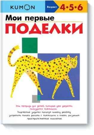 """Купить KUMON Книга """"Мои первые поделки. Рабочая тетрадь KUMON"""" (от 4 до 6 лет)"""