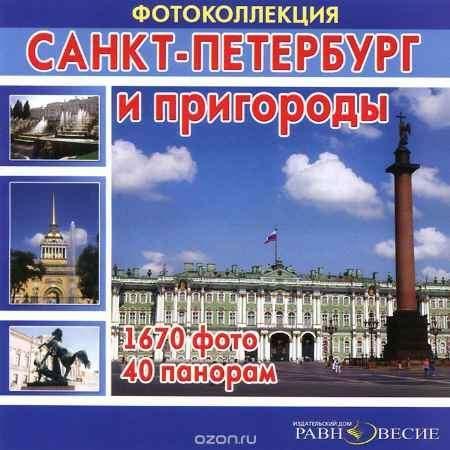 Купить Санкт-Петербург и пригороды