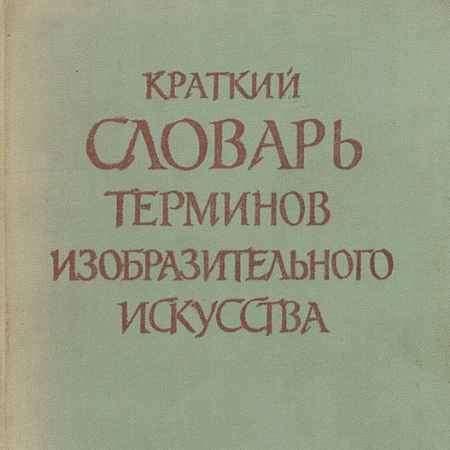 Купить Краткий словарь терминов изобразительного искусства
