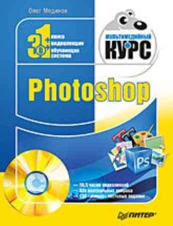 Купить Photoshop. Мультимедийный курс (+DVD)