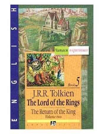 "Купить Джон Толкиен Книга ""The Lord of the Rings. The Return of the King. Book 5. Volume Two"""