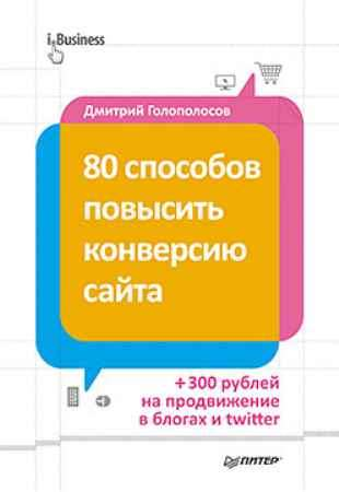 Купить 80 способов повысить конверсию сайта (полноцветное издание)