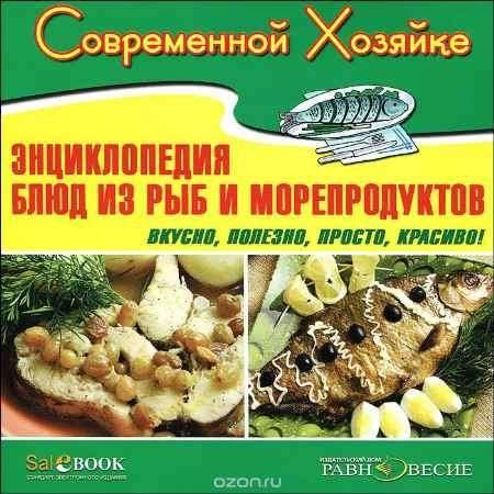 Купить Энциклопедия блюд из рыб и морепродуктов