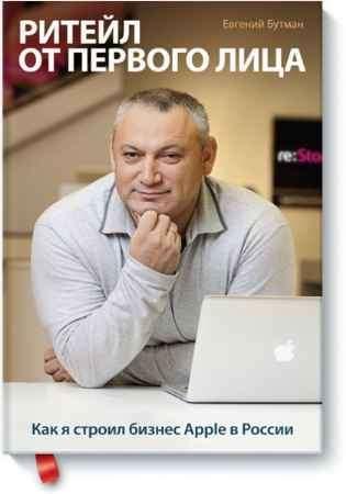 """Купить Евгений Бутман Книга """"Ритейл от первого лица. Как я строил бизнес Apple в России"""""""