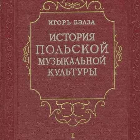 Купить Игорь Бэлза История польской музыкальной культуры. Том первый