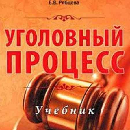 Купить Уголовный процесс