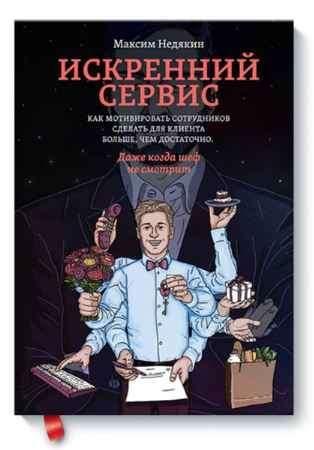"""Купить Максим Недякин Книга """"Искренний сервис. Как мотивировать сотрудников сделать для клиента больше, чем достаточно. Даже когда шеф не смотрит"""" (твердый переплет)"""