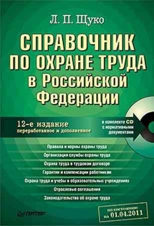 Купить Справочник по охране труда в Российской Федерации. 12-е изд., переработанное и дополненное (+СD)