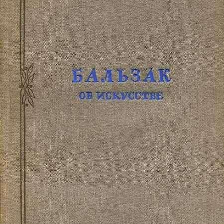 Купить Бальзак об искусстве