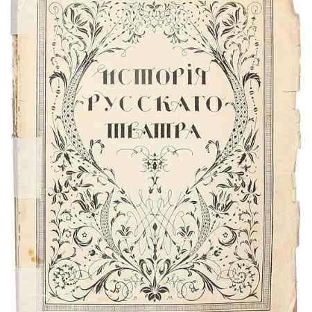 Купить История русского театра. Том I