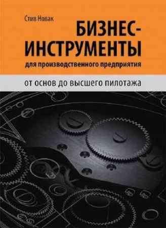 """Купить Стив Новак Книга """"Бизнес-инструменты для производственного предприятия. От основ до высшего пилотажа"""""""