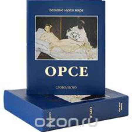 Купить Елена Шарнова Орсе (подарочное издание)