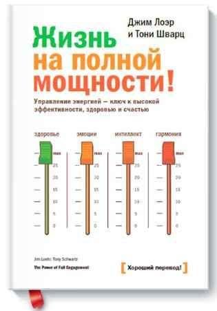 """Купить Джим Лоэр,Тони Шварц Книга """"Жизнь на полной мощности!  Управление энергией - ключ к высокой эффективности, здоровью, и счастью"""" (твердый переплет)"""