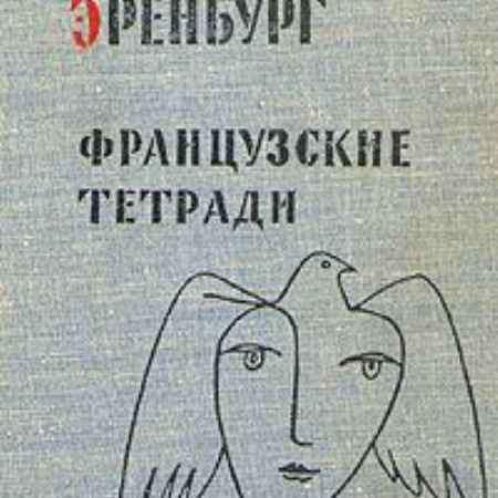 Купить Илья Эренбург Французские тетради