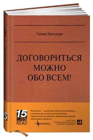 """Купить Гэвин Кеннеди Книга """"Договориться можно обо всем! Как добиваться максимума в любых переговорах"""" (серия 15 Must Read)"""