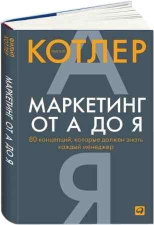 """Купить Филип Котлер Книга """"Маркетинг от А до Я: 80 концепций, которые должен знать каждый менеджер"""""""