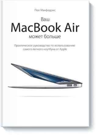 """Купить Пол Макфедрис Книга """"Ваш MacBook Air может больше. Практическое руководство по использованию самого легкого ноутбука от Apple"""""""