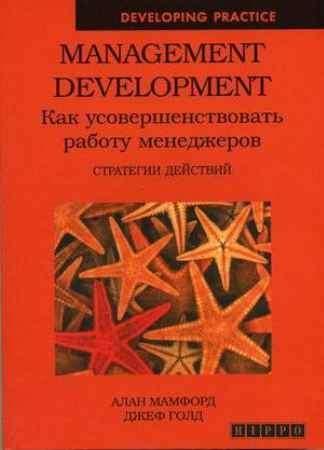 """Купить Алан Мамфорд,Джеф Голд Книга """"Management Development. Как усовершенствовать работу менеджеров. Стратегия действий"""""""