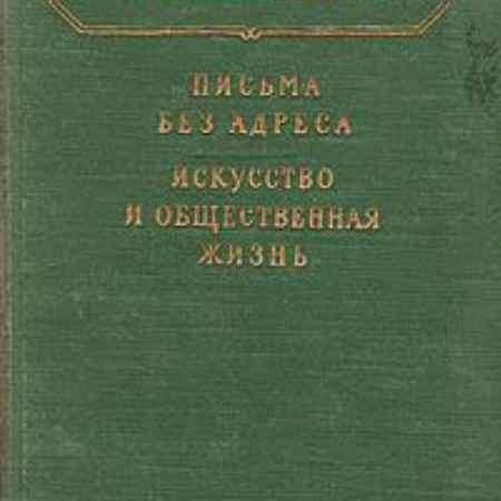 Купить Г. В. Плеханов Письма без адреса. Искусство и общественная жизнь