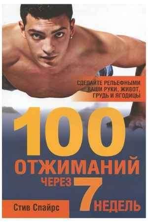 """Купить Стив Спайрс Книга """"100 отжиманий через 7 недель"""""""