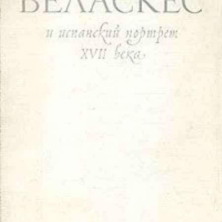 Купить Т. Каптерева Веласкес и испанский портрет XVII века