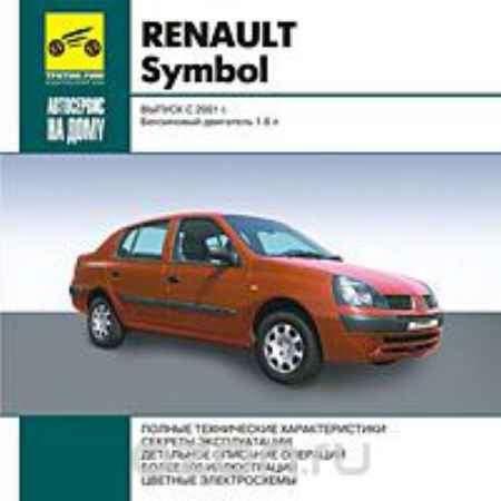Купить Renault Symbol. Выпуск с 2001 г.