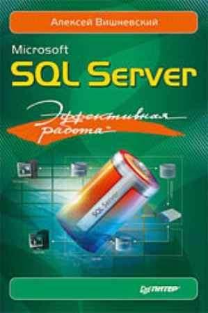 Купить Microsoft SQL Server. Эффективная работа