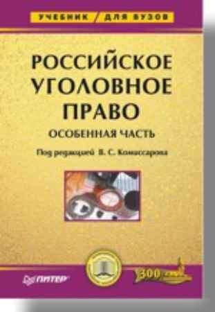 Купить Российское уголовное право. Особенная часть: Учебник для вузов