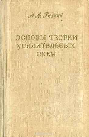 Купить А. А. Ризкин Основы теории усилительных схем