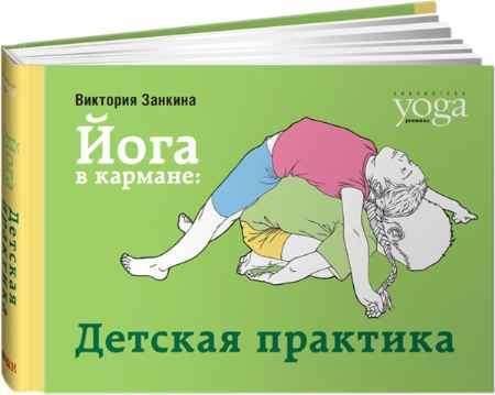 """Купить Виктория Занкина Книга """"Йога в кармане: Детская практика"""""""