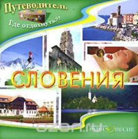 Купить Словения