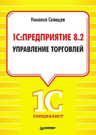 Купить 1С:Предприятие 8.2. Управление торговлей