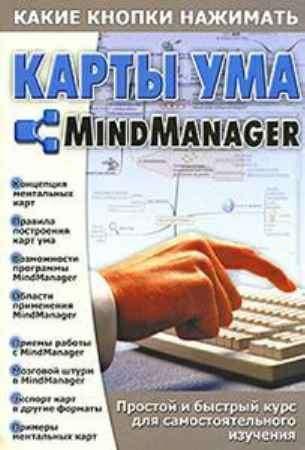 """Купить Виталий Копыл Книга """"Карты ума. MindManager"""""""