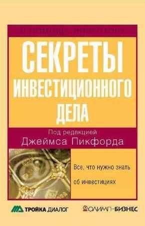 """Купить Джеймс Пикфорд Книга """"Секреты инвестиционного дела. Все, что нужно знать об инвестициях"""""""