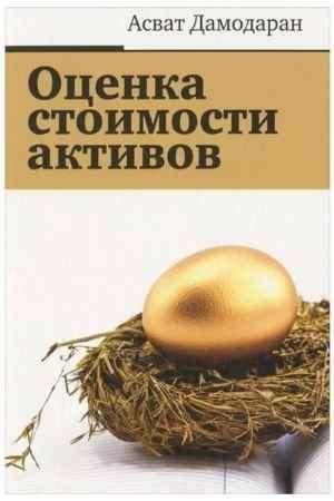"""Купить Асват Дамодаран Книга """"Оценка стоимости активов"""""""