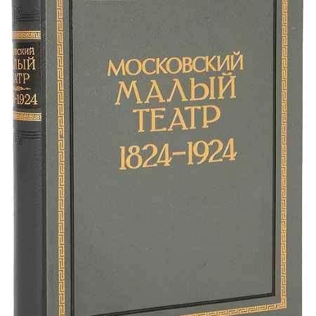 Купить Московский Малый театр 1824-1924