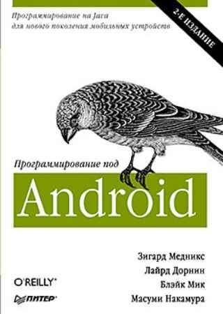 Купить Программирование под Android. 2-е изд.