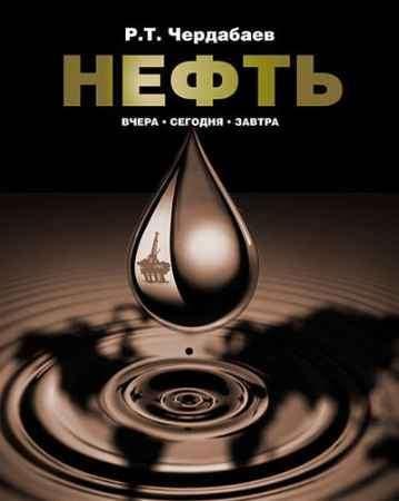 """Купить Равиль Чердабаев Книга """"Нефть: вчера, сегодня, завтра"""""""