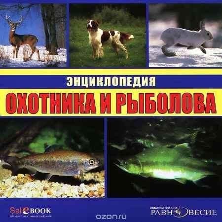 Купить Энциклопедия охотника и рыболова