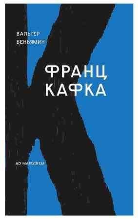 """Купить Вальтер Беньямин Книга """"Франц Кафка"""""""