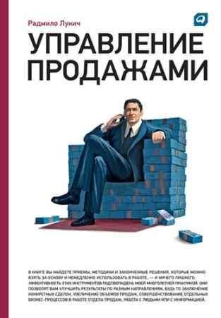 """Купить Радмило Лукич Книга """"Управление продажами"""""""