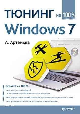 Купить Тюнинг Windows 7 на 100%