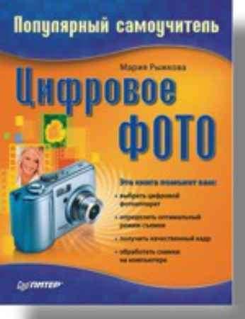 Купить Цифровое фото. Популярный самоучитель
