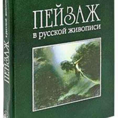 Купить Андрей Романовский Пейзаж в русской живописи (подарочное издание)